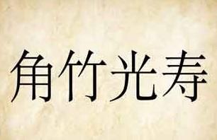 角竹光寿是什么成语答案 角竹光寿打一成语是什么成语玩命猜